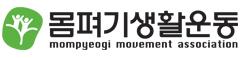 몸펴기생활운동협회